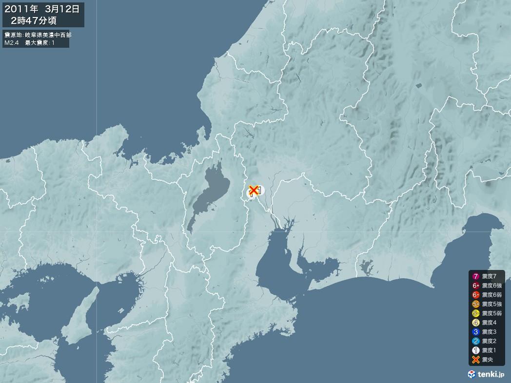 地震情報 2011年03月12日 02時47分頃発生 最大震度:1 震源地:岐阜県美濃中西部(拡大画像)