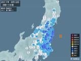 2011年03月12日03時11分頃発生した地震