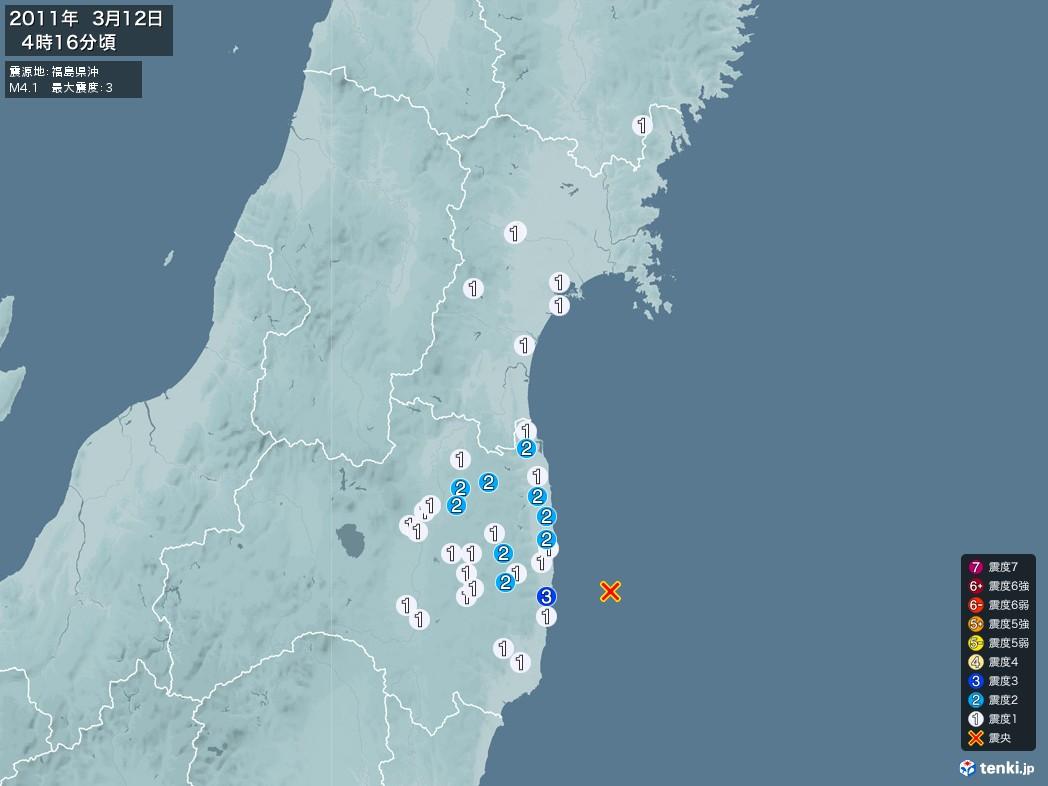 地震情報 2011年03月12日 04時16分頃発生 最大震度:3 震源地:福島県沖(拡大画像)