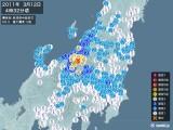 2011年03月12日04時32分頃発生した地震