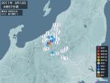 2011年03月12日04時57分頃発生した地震