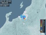 2011年03月12日05時03分頃発生した地震