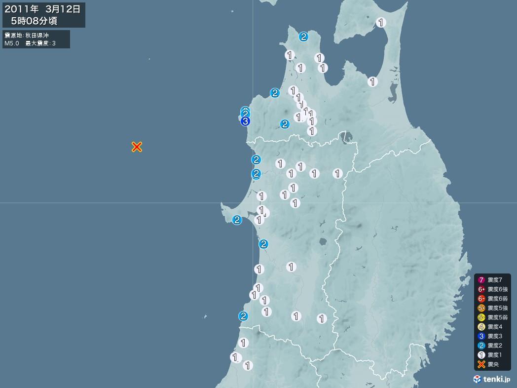 地震情報 2011年03月12日 05時08分頃発生 最大震度:3 震源地:秋田県沖(拡大画像)