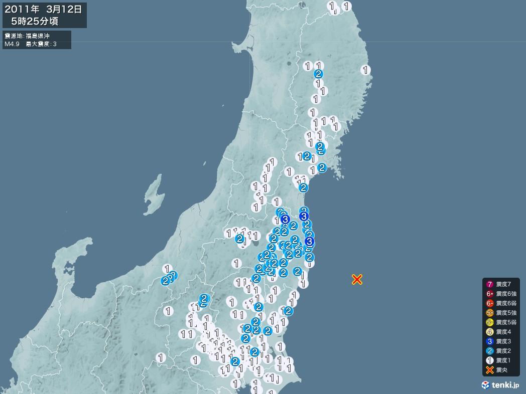 地震情報 2011年03月12日 05時25分頃発生 最大震度:3 震源地:福島県沖(拡大画像)