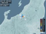 2011年03月12日05時57分頃発生した地震