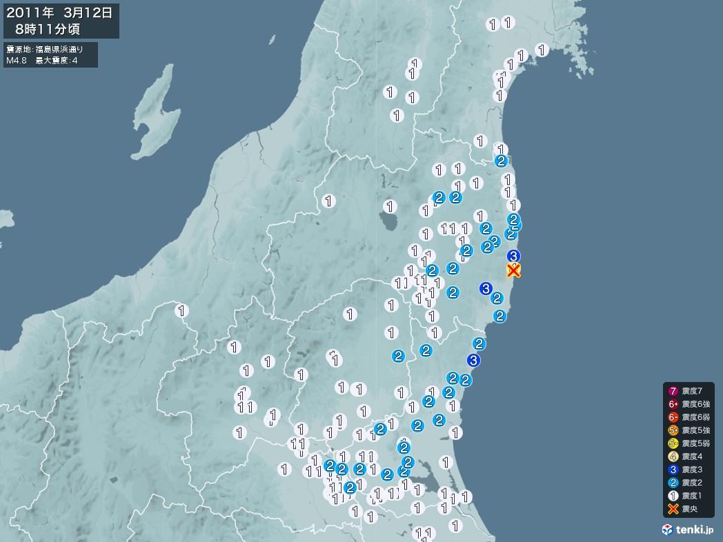 地震情報 2011年03月12日 08時11分頃発生 最大震度:4 震源地:福島県浜通り(拡大画像)