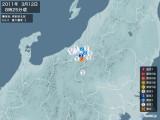 2011年03月12日08時25分頃発生した地震