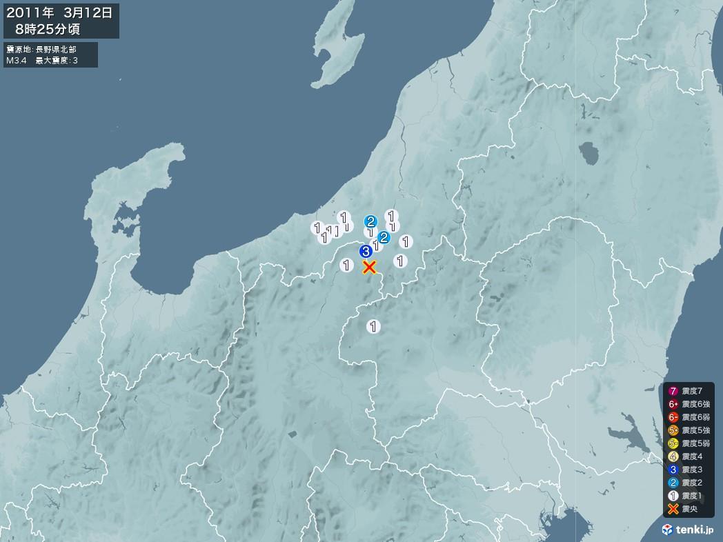 地震情報 2011年03月12日 08時25分頃発生 最大震度:3 震源地:長野県北部(拡大画像)