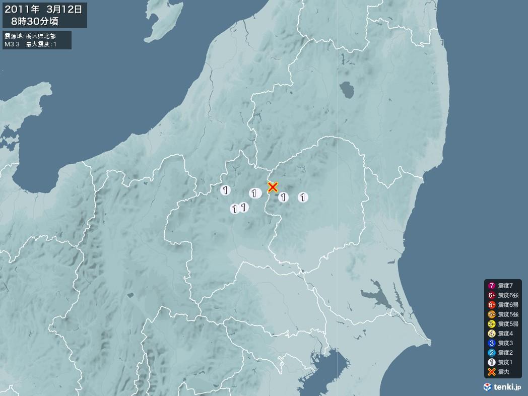 地震情報 2011年03月12日 08時30分頃発生 最大震度:1 震源地:栃木県北部(拡大画像)