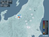 2011年03月12日08時57分頃発生した地震