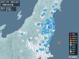 2011年03月12日08時59分頃発生した地震