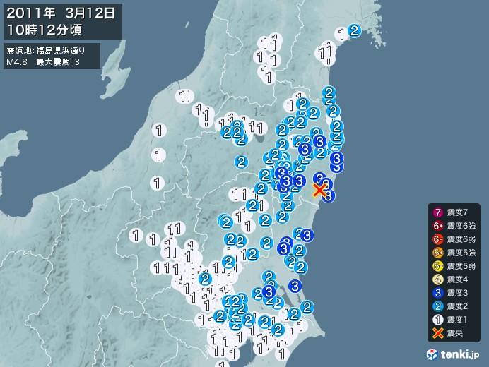 地震情報(2011年03月12日10時12分発生)