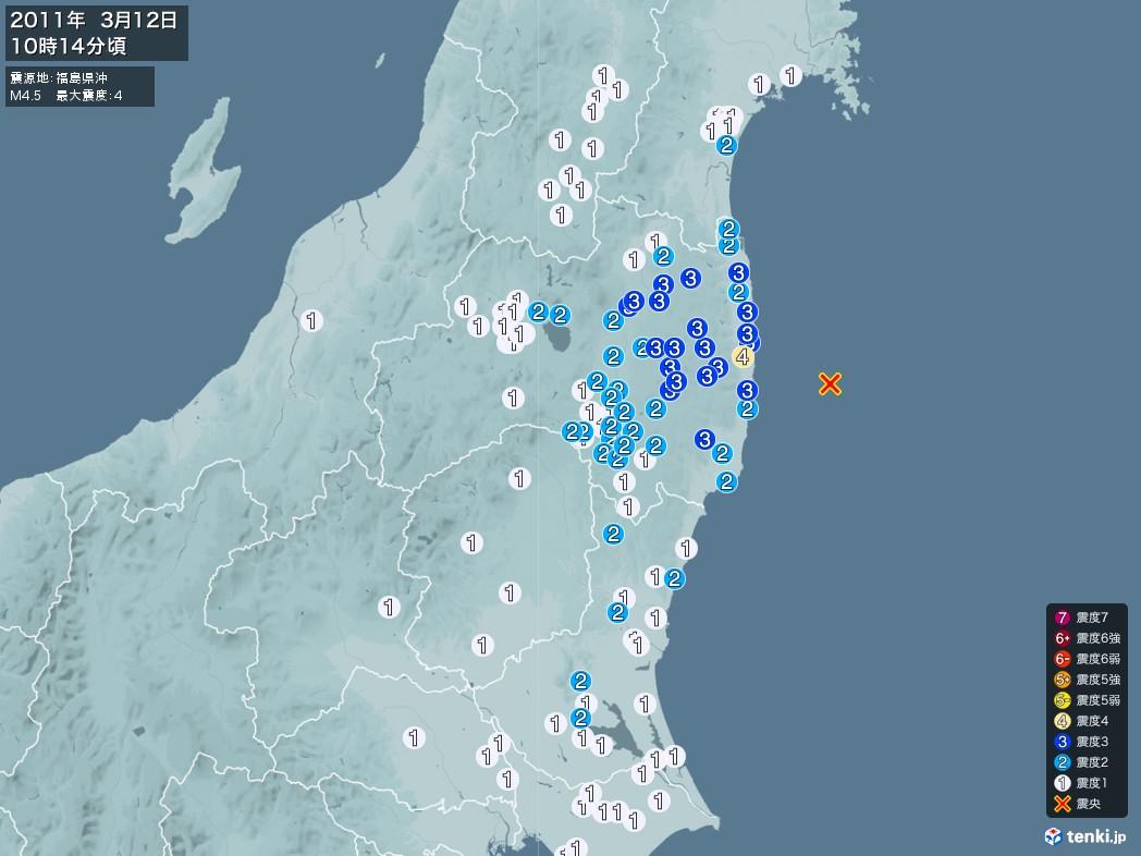 地震情報 2011年03月12日 10時14分頃発生 最大震度:4 震源地:福島県沖(拡大画像)