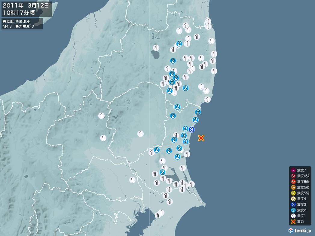 地震情報 2011年03月12日 10時17分頃発生 最大震度:3 震源地:茨城県沖(拡大画像)