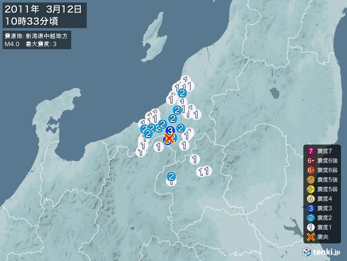 地震情報(2011年03月12日10時33分発生)