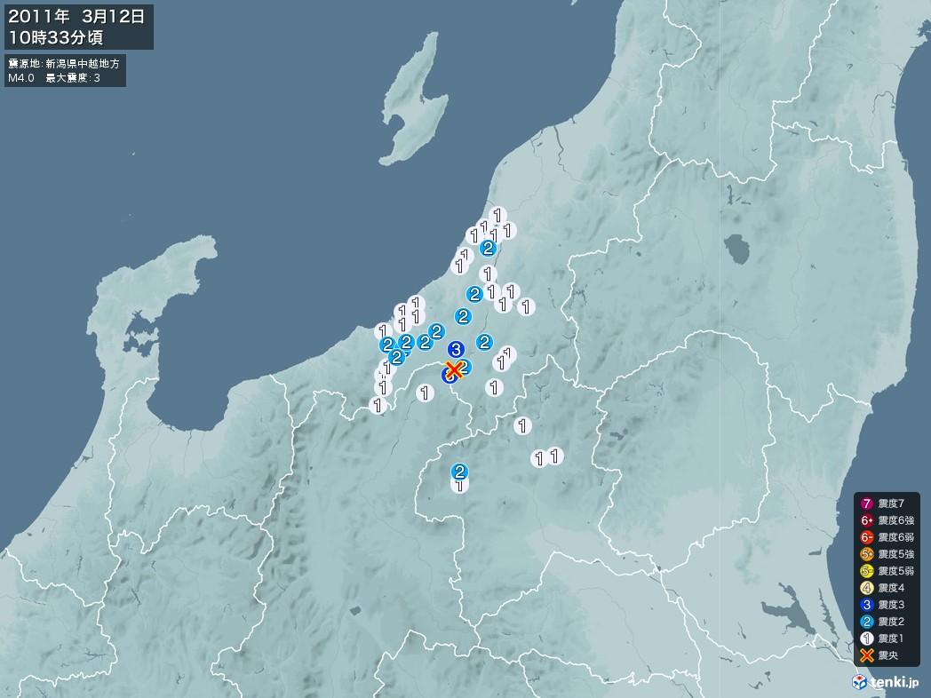 地震情報 2011年03月12日 10時33分頃発生 最大震度:3 震源地:新潟県中越地方(拡大画像)