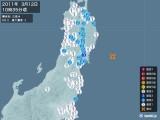 2011年03月12日10時35分頃発生した地震