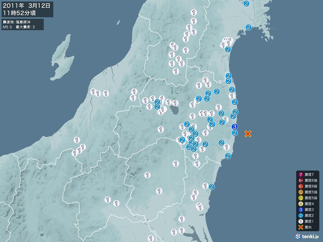 地震情報 2011年03月12日 11時52分頃発生 最大震度:3 震源地:福島県沖(拡大画像)