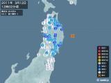 2011年03月12日12時02分頃発生した地震