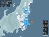 2011年03月12日12時12分頃発生した地震