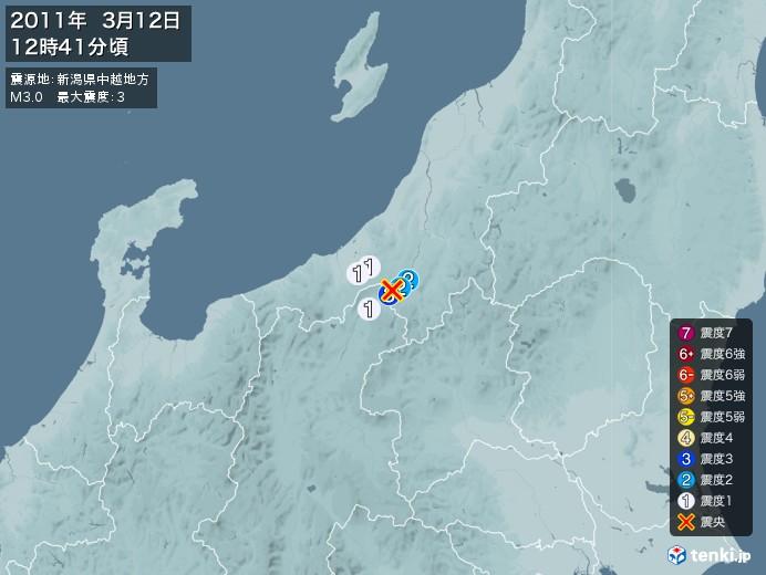 地震情報(2011年03月12日12時41分発生)