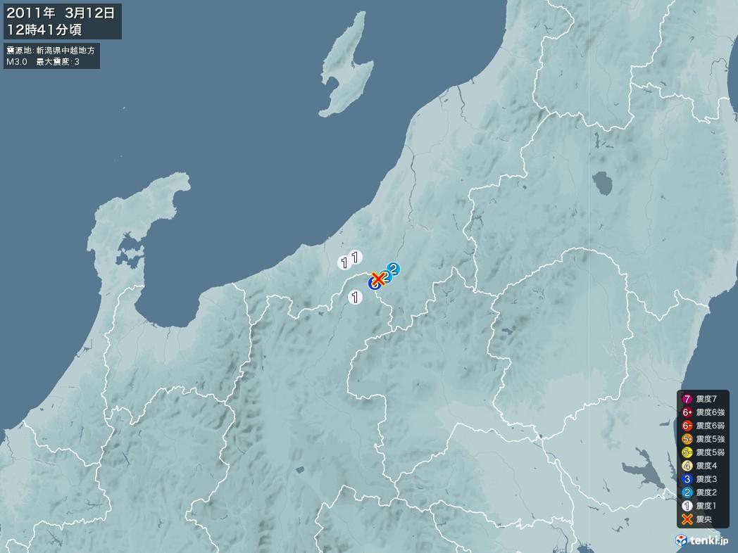 地震情報 2011年03月12日 12時41分頃発生 最大震度:3 震源地:新潟県中越地方(拡大画像)