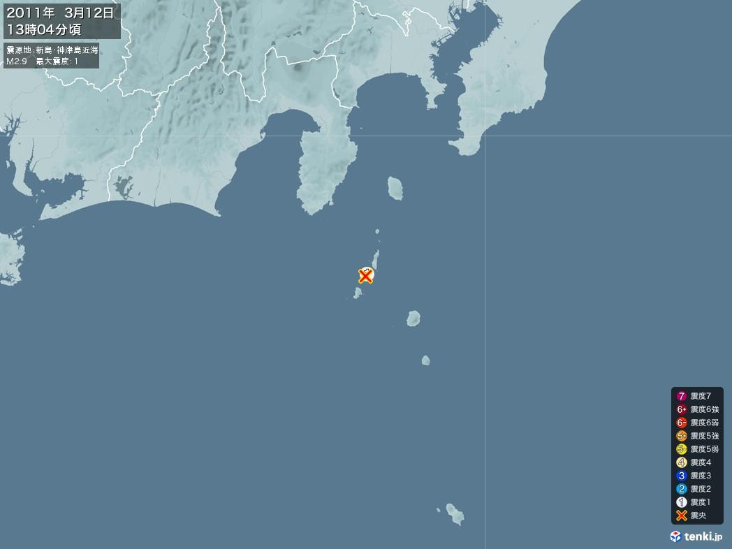 地震情報 2011年03月12日 13時04分頃発生 最大震度:1 震源地:新島・神津島近海(拡大画像)