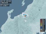 2011年03月12日13時43分頃発生した地震