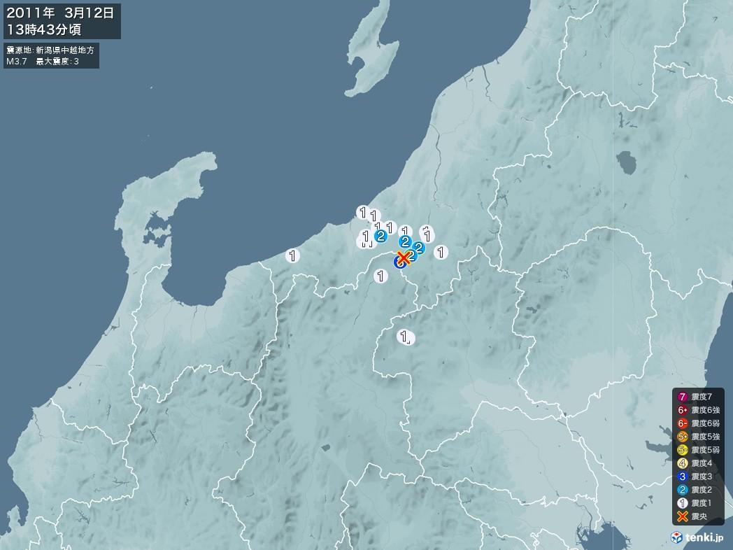 地震情報 2011年03月12日 13時43分頃発生 最大震度:3 震源地:新潟県中越地方(拡大画像)