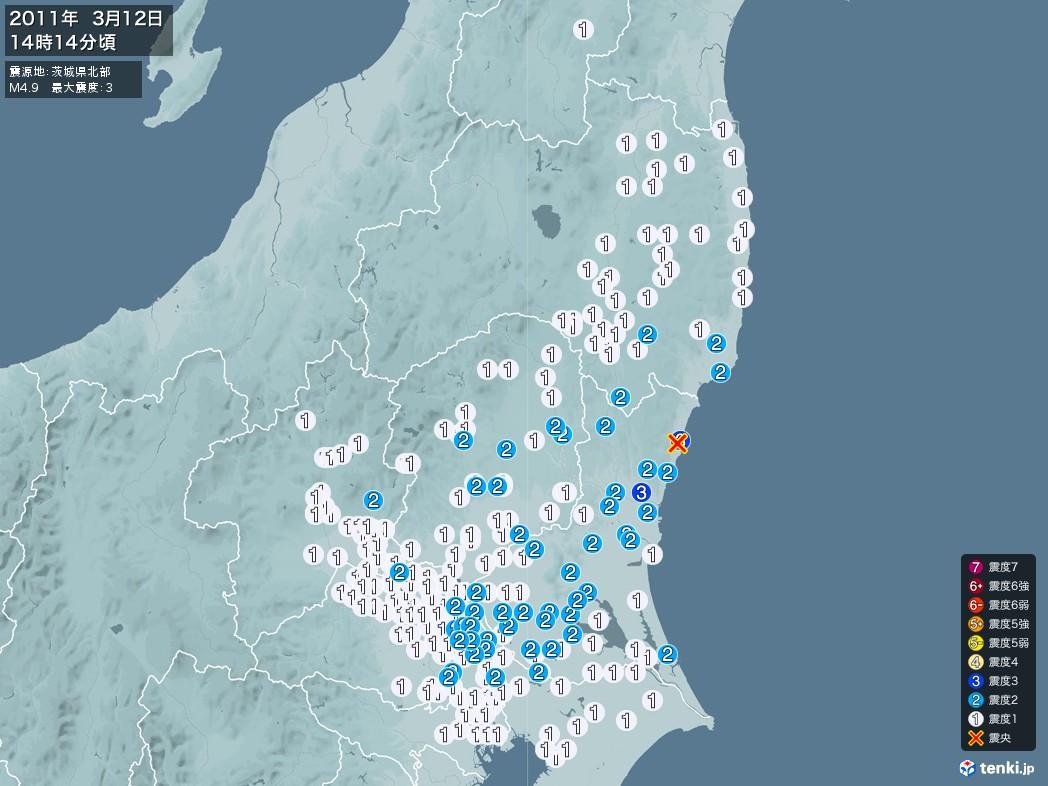 地震情報 2011年03月12日 14時14分頃発生 最大震度:3 震源地:茨城県北部(拡大画像)