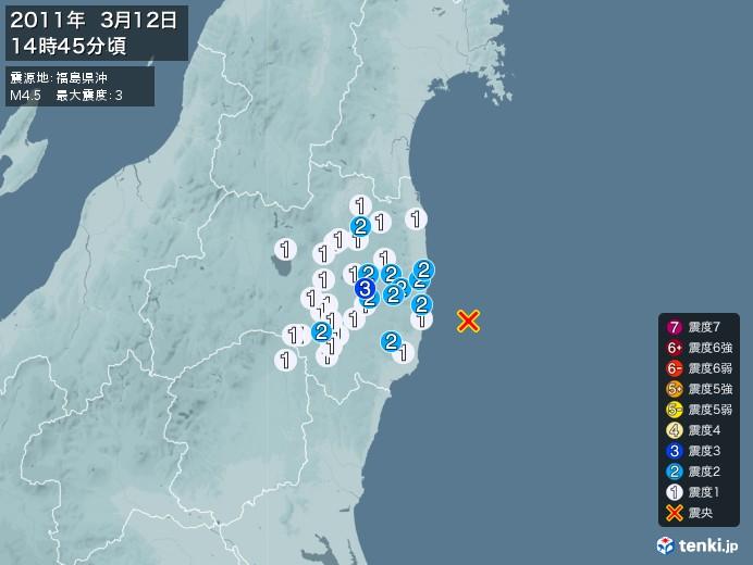 地震情報(2011年03月12日14時45分発生)