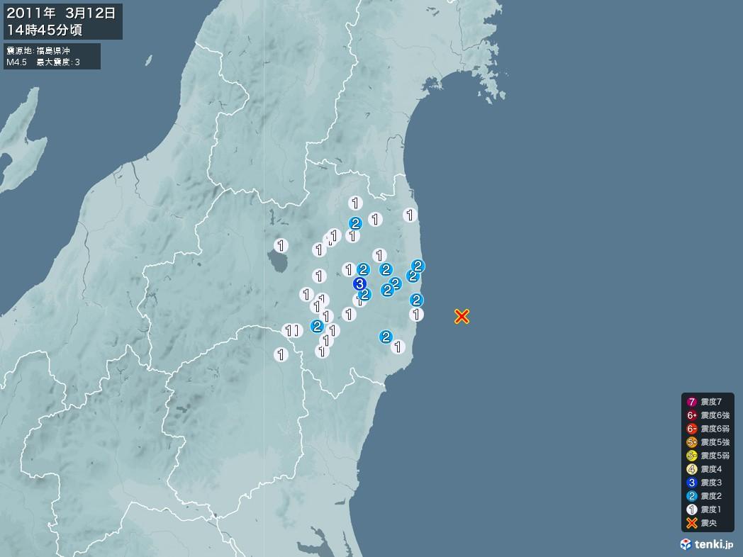 地震情報 2011年03月12日 14時45分頃発生 最大震度:3 震源地:福島県沖(拡大画像)