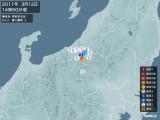 2011年03月12日14時50分頃発生した地震