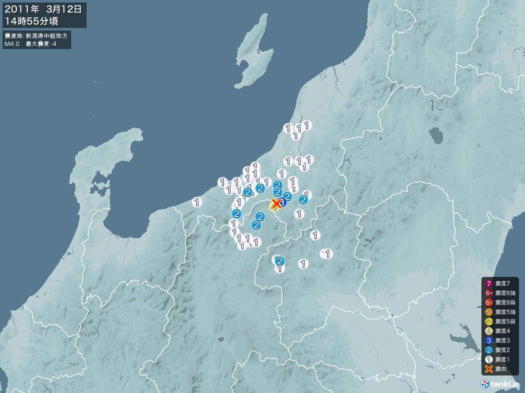 地震情報 2011年03月12日 14時55分頃発生 最大震度:4 震源地:新潟県中越地方(拡大画像)