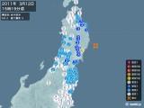 2011年03月12日15時19分頃発生した地震