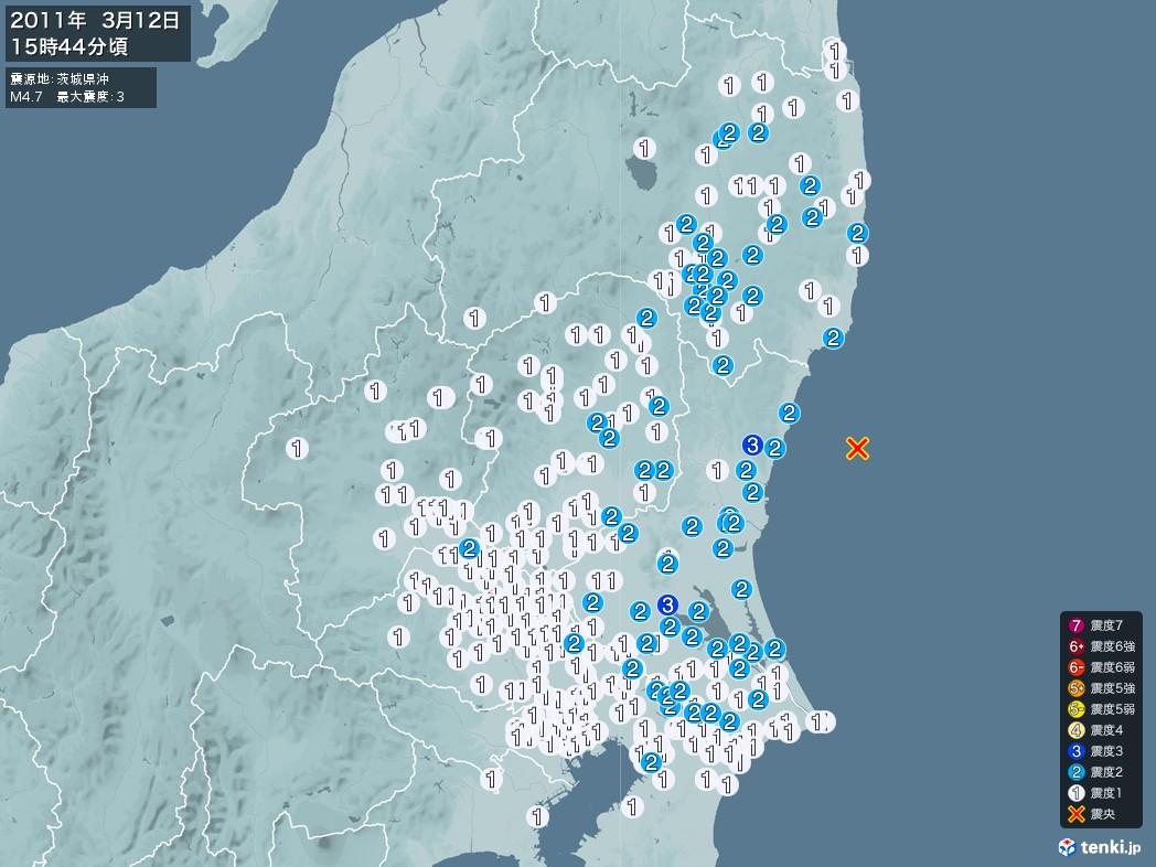 地震情報 2011年03月12日 15時44分頃発生 最大震度:3 震源地:茨城県沖(拡大画像)
