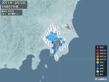 2011年03月12日15時57分頃発生した地震