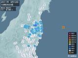 2011年03月12日16時35分頃発生した地震