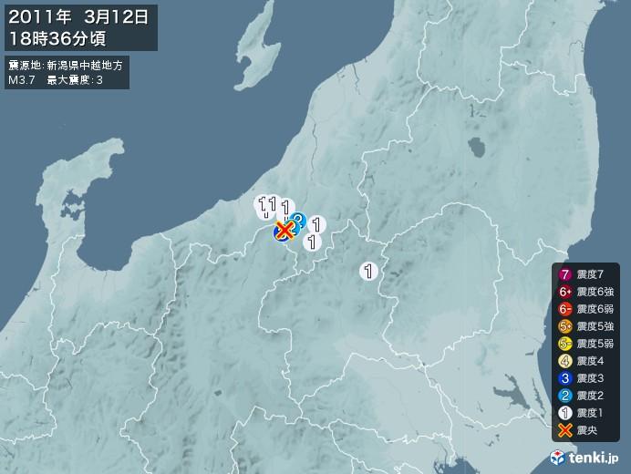 地震情報(2011年03月12日18時36分発生)