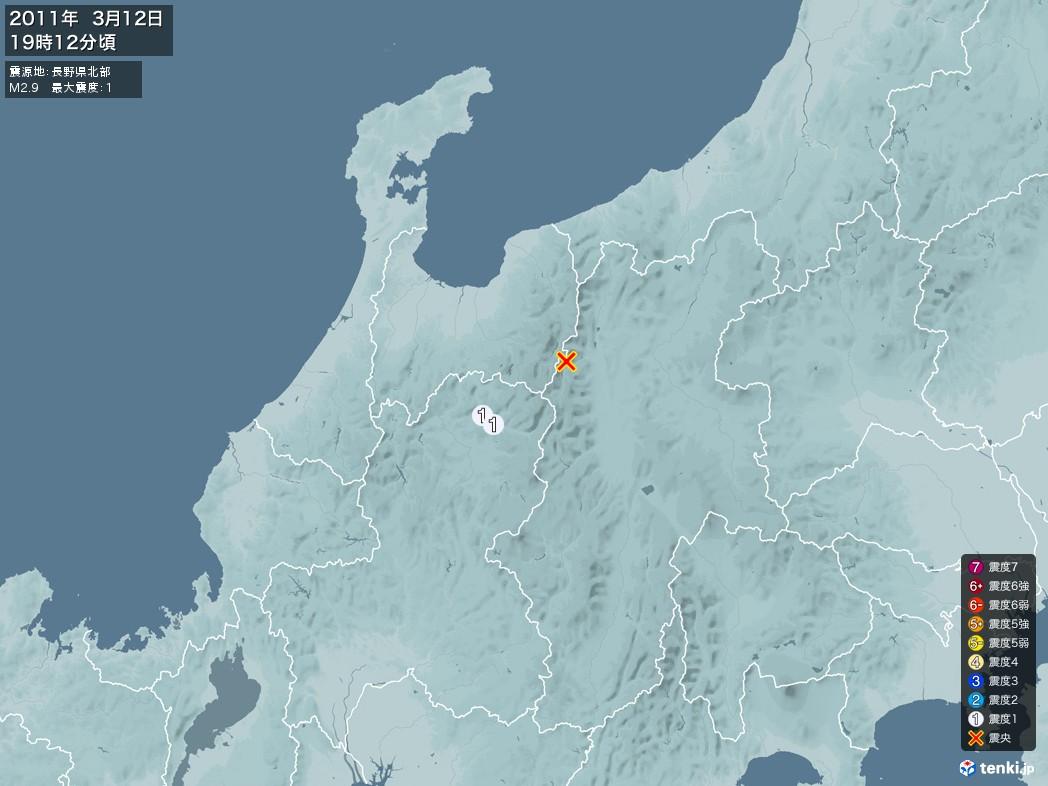 地震情報 2011年03月12日 19時12分頃発生 最大震度:1 震源地:長野県北部(拡大画像)