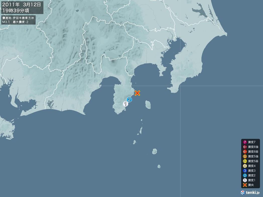 地震情報 2011年03月12日 19時39分頃発生 最大震度:2 震源地:伊豆半島東方沖(拡大画像)