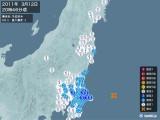 2011年03月12日20時46分頃発生した地震