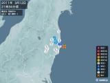 2011年03月12日21時34分頃発生した地震