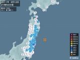 2011年03月12日21時54分頃発生した地震