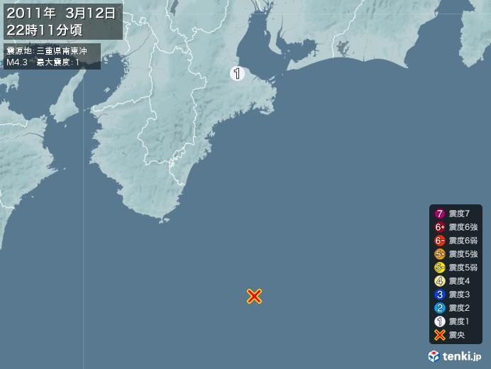 地震情報(2011年03月12日22時11分発生)