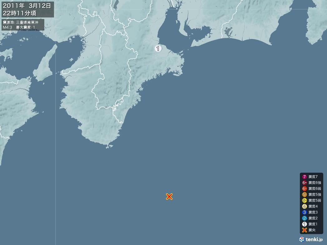 地震情報 2011年03月12日 22時11分頃発生 最大震度:1 震源地:三重県南東沖(拡大画像)