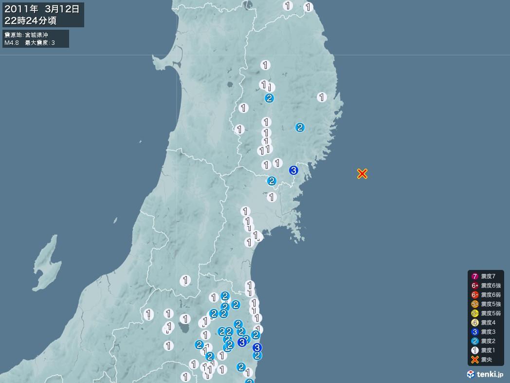 地震情報 2011年03月12日 22時24分頃発生 最大震度:3 震源地:宮城県沖(拡大画像)