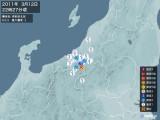 2011年03月12日22時27分頃発生した地震