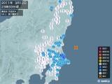 2011年03月12日23時33分頃発生した地震
