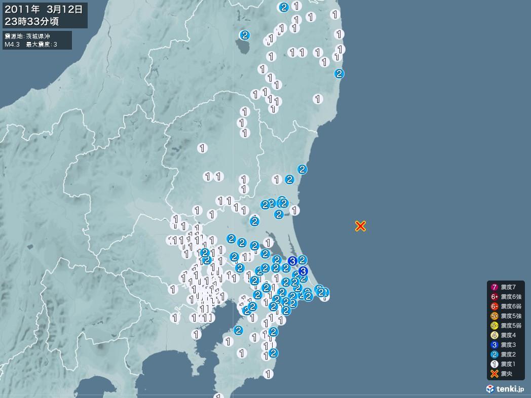 地震情報 2011年03月12日 23時33分頃発生 最大震度:3 震源地:茨城県沖(拡大画像)